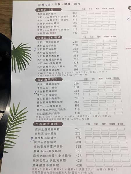 菜單-沐軒鍋物.jpg