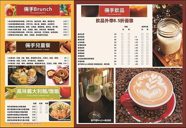 菜單-café %26; Brunch.jpg