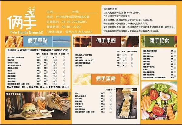 菜單1-café & Brunch.jpg