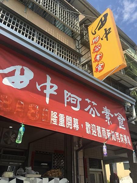 田中阿芬素食.jpg