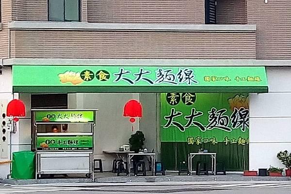 店面1-大大麵線-大智店.jpg