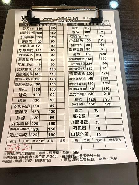 菜單-北斗饗樂.jpg