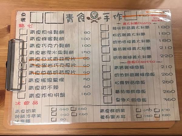菜單-青食手作.jpg
