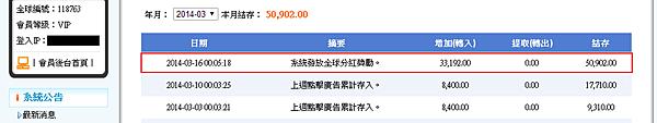 螢幕截圖 2014-03-16 20.58.28