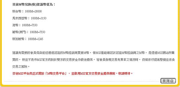 螢幕截圖 2014-06-27 09.00