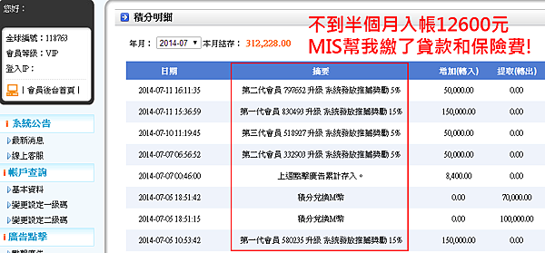 螢幕截圖 2014-07-12 00