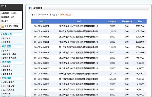 螢幕截圖 2014-07-16 11