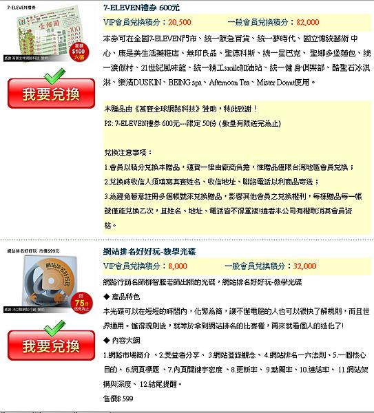 螢幕截圖 2014-07-24 12.21.56