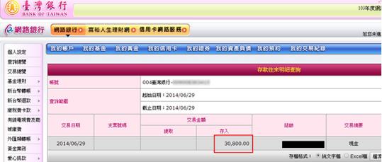 MIS網路自動收入系統