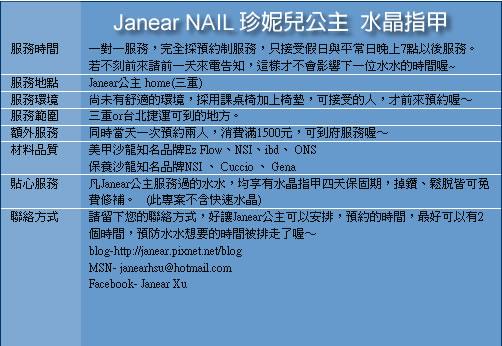 Janear NAIL 服務說明.jpg