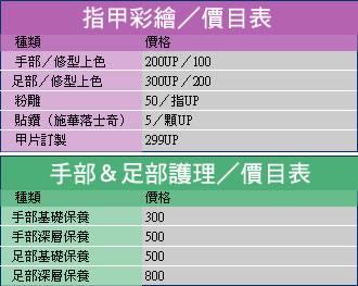 Janear NAIL 保養價格表.jpg