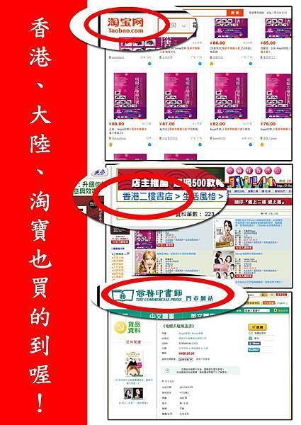 3.香港大陸淘寶買的到.jpg