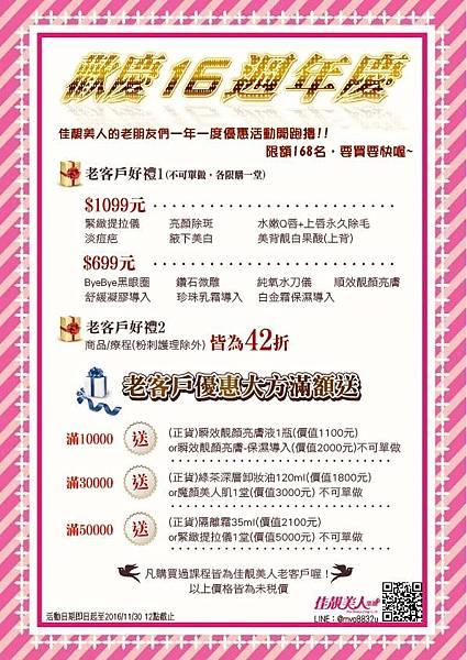 週年慶宣傳海報.jpg