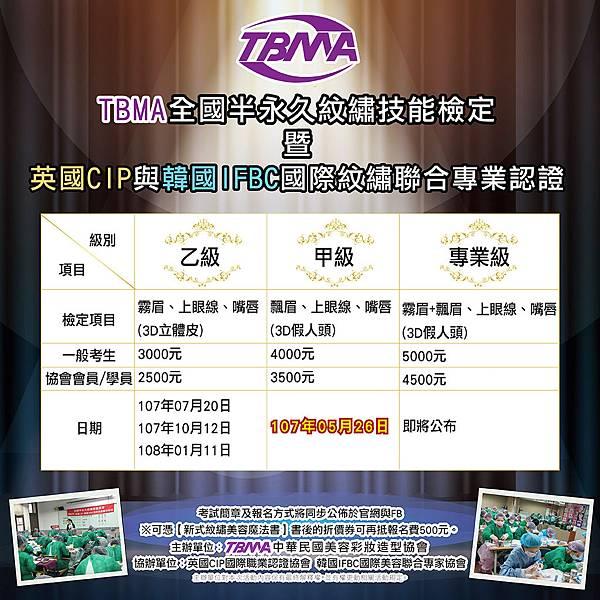 20180526全國半永久紋繡甲級技能檢定-LINE.jpg