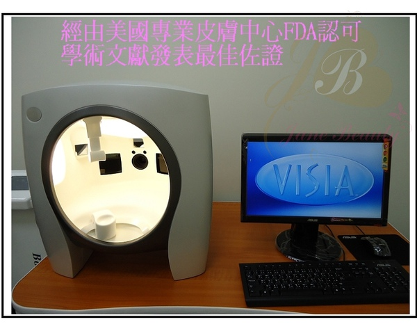 visia檢測儀1.jpg