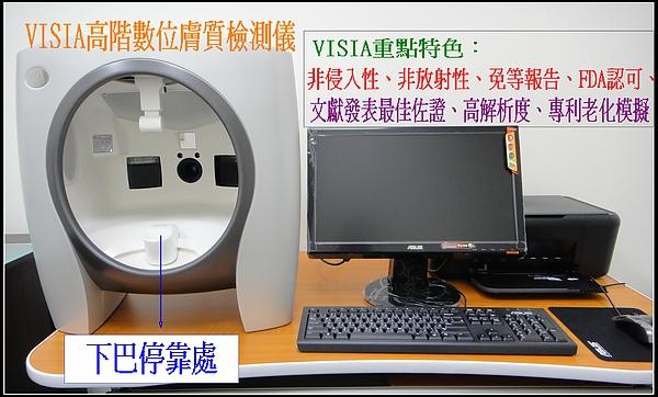 VISIA-1.JPG