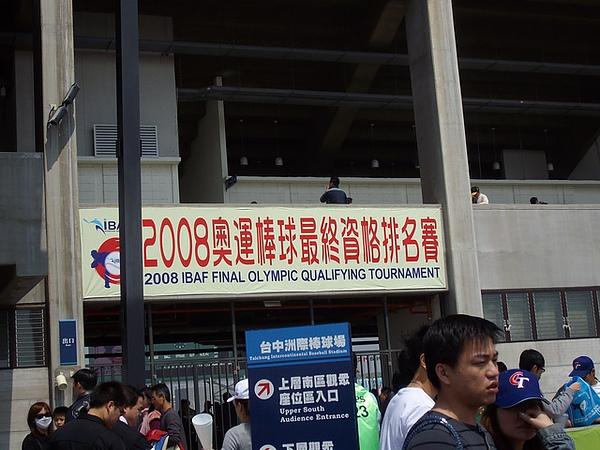 2008奧運資格賽