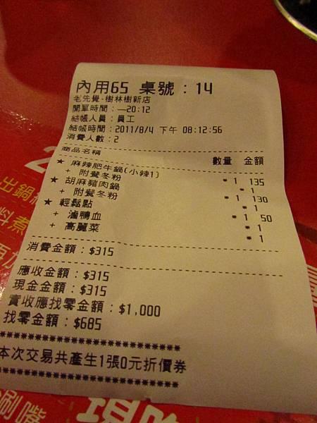 20110804吃難吃的火鍋01.JPG