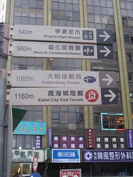 20120107跟老何去迪化街01.jpg