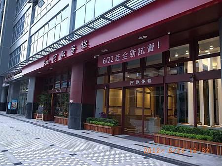 20120623阿默土城總店下午茶18