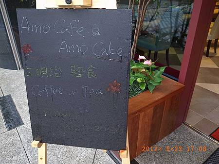 20120623阿默土城總店下午茶42