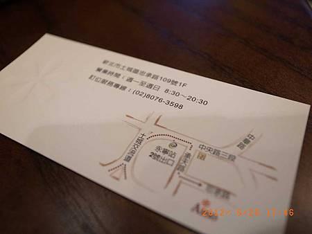20120623阿默土城總店下午茶77