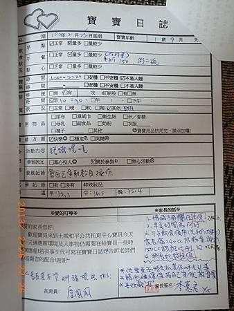 20130225阿愷聯絡簿