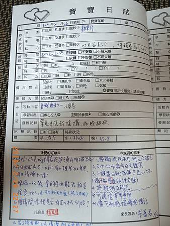 20130226阿愷聯絡簿