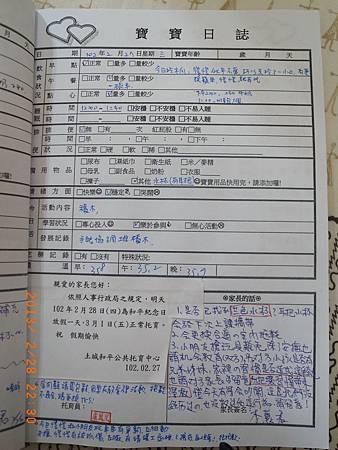 20130227阿愷聯絡簿-1