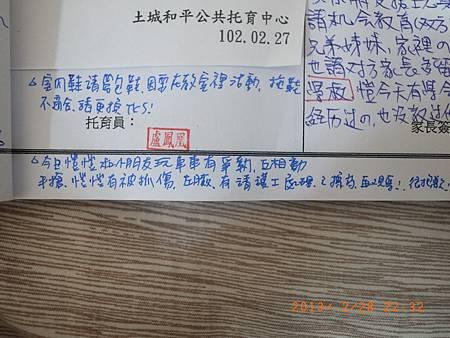 20130227阿愷聯絡簿-2