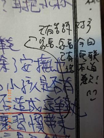 20130301阿愷聯絡簿-1