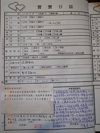 20130301阿愷聯絡簿-2