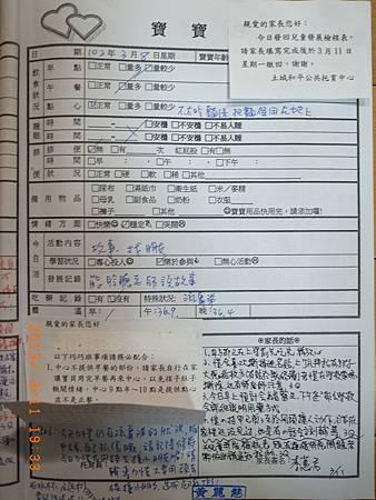 20130308阿愷聯絡簿