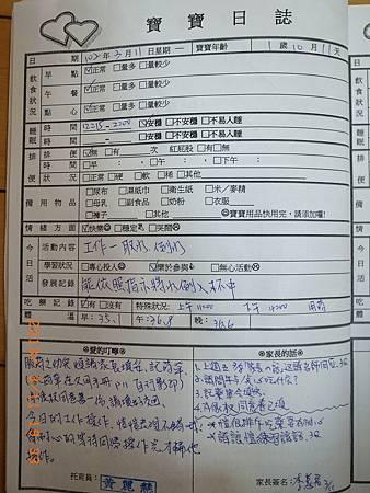 20130311阿愷聯絡簿