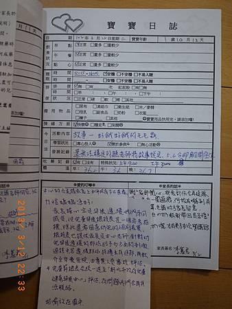 20130312阿愷聯絡簿-1