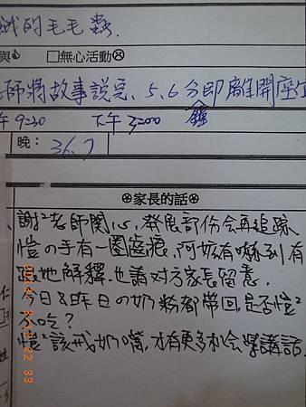 20130312阿愷聯絡簿-2