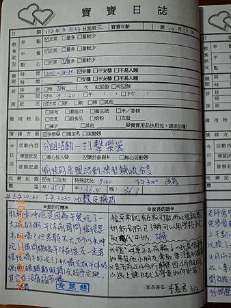 20130313阿愷聯絡簿
