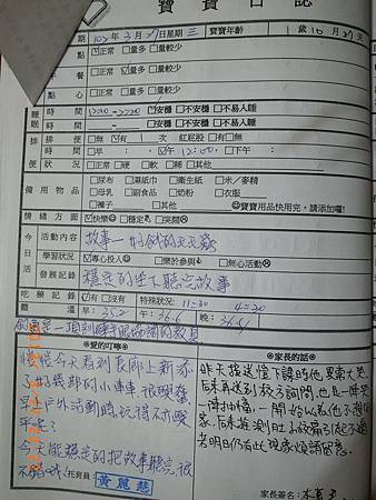 20130327阿愷聯絡簿