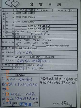 20130328阿愷聯絡簿