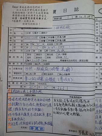 20130329阿愷聯絡簿