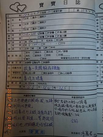 20130402阿愷聯絡簿