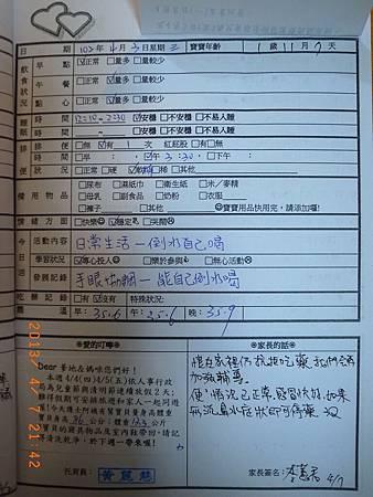 20130403阿愷聯絡簿