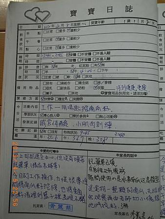 20130408阿愷聯絡簿