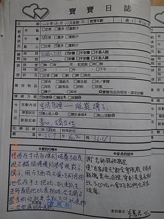 20130410阿愷聯絡簿