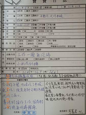 20130411阿愷聯絡簿