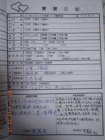 20130415阿愷聯絡簿