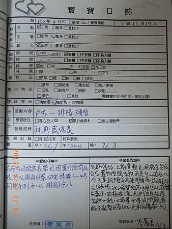 20130417阿愷聯絡簿