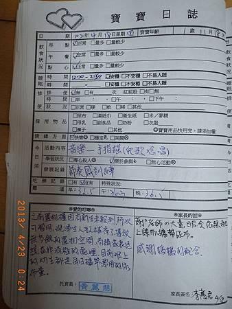 20130418阿愷聯絡簿