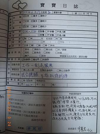 20130419阿愷聯絡簿
