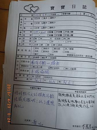 20130422阿愷聯絡簿